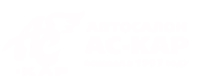 лого АС-КАР белое